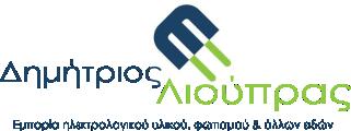 Δημήτριος Λιούπρας - Εμπορία ηλεκτρολογικού υλικού, φωτισμού & άλλων ειδών